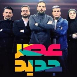 آغاز برنامه «عصر جدید» در ماه رمضان