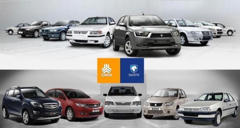 عرضه ۱۱ محصول سایپا و ایران خودرو در عید فطر
