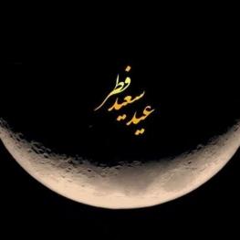 کدام مراجع فردا دوشنبه را عید فطر اعلام کردهاند؟