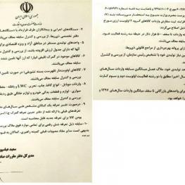 معافیتهای جدید ثبت سفارش واردات اعلام شد