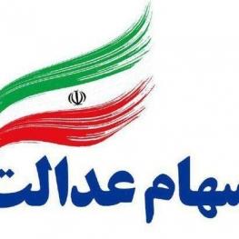 تمدید انتخاب روش آزاد سازی سهام عدالت تا ۱۵ خرداد