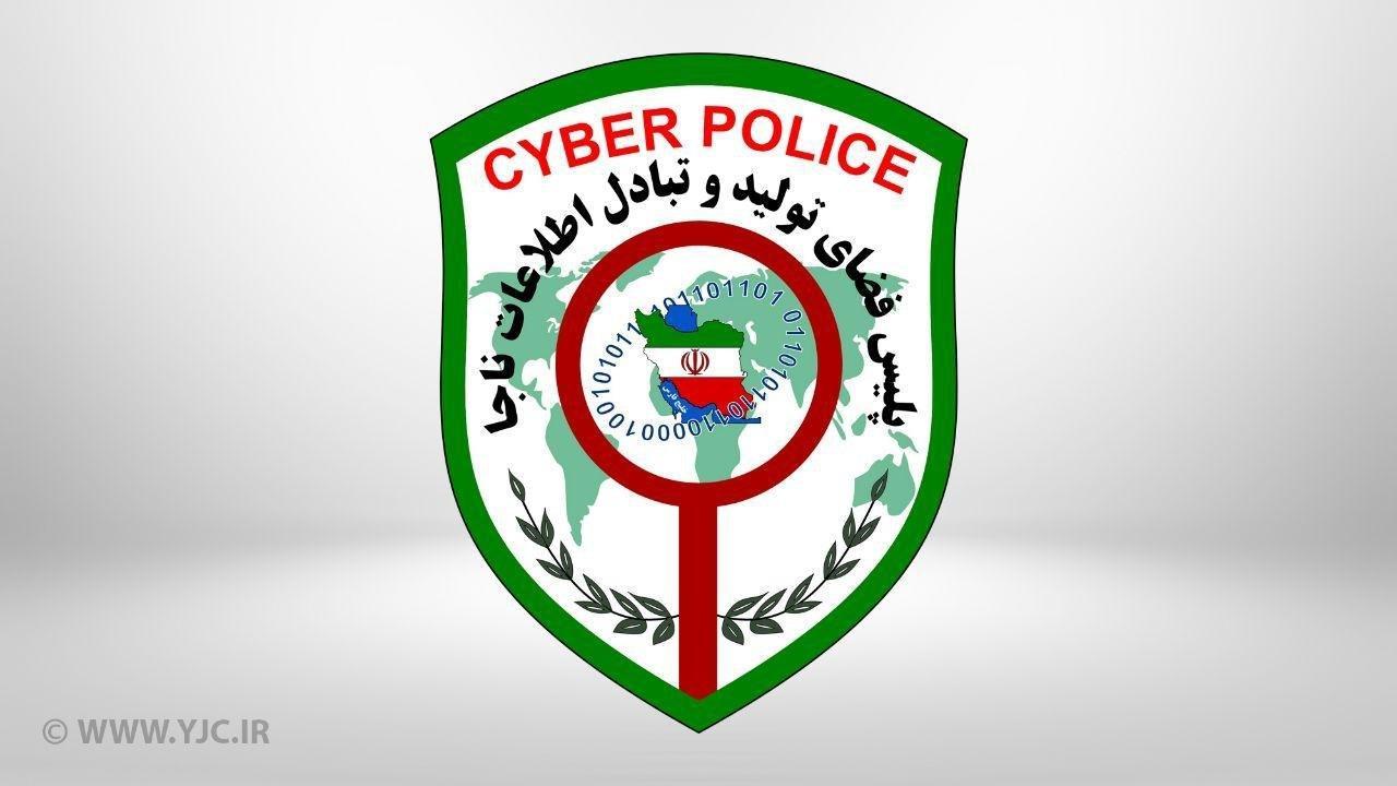 هشدار پلیس فتا به شهروندان: کد بورسی خود را در اختیار افراد ناشناس قرار ندهید