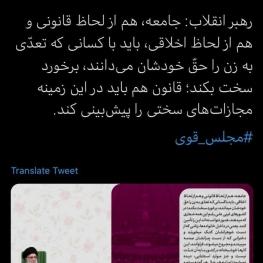 واکنش توییتر دفتر رهبر انقلاب به ماجرای رومینا، برخورد بسیار سخت با تعدی جسمانی به زنان
