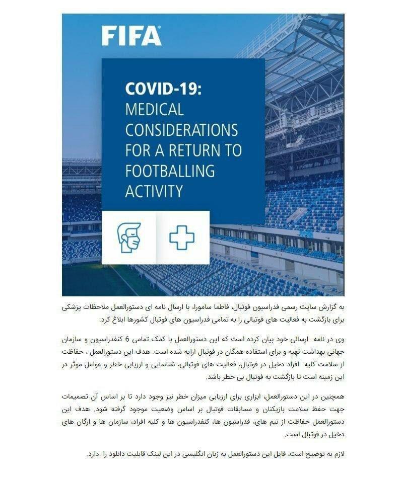 دستورالعمل ملاحظات پزشکی FIFA برای بازگشت به فعالیت های فوتبالی
