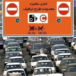 طرح ترافیک پایتخت از ۱۷ خرداد اجرا میشود