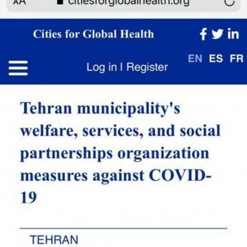 بازتاب اقدامات سازمان خدمات اجتماعی شهرداری تهران در سایت متروپلیس