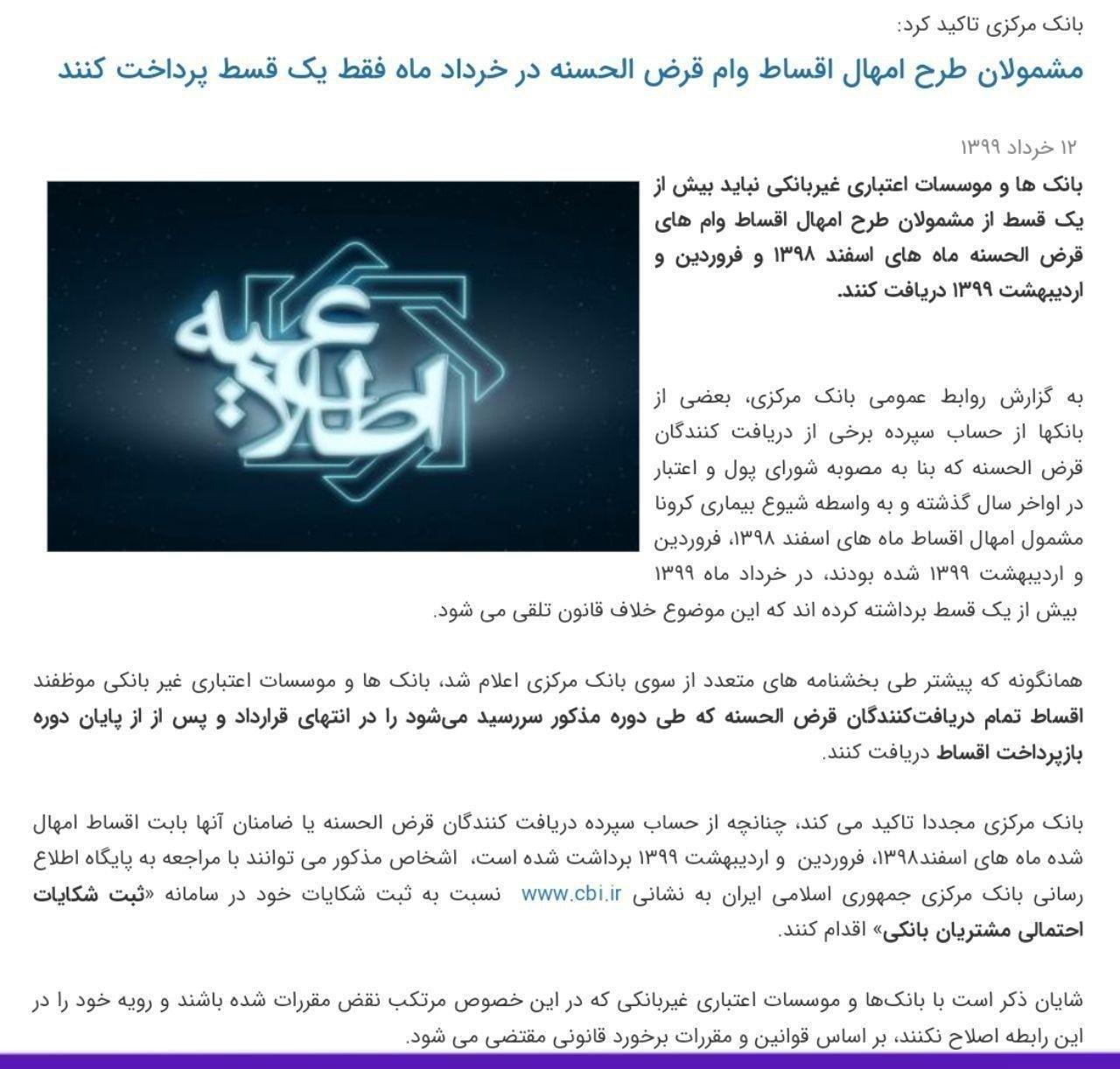 بانک مرکزی: مشمولان طرح امهال اقساط وام قرض الحسنه در خرداد فقط یک قسط پرداخت کنند