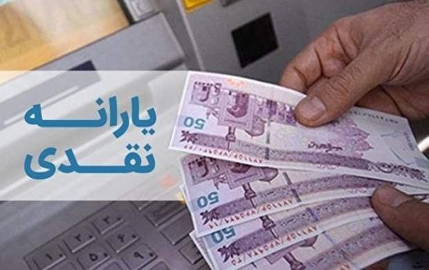 یارانه نقدی خرداد، سهشنبه واریز میشود