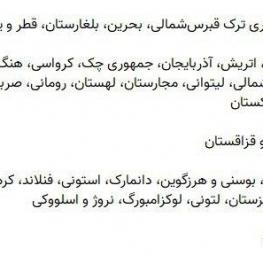ترکیه پروازهای خارجی خود را به ۴۰ کشور آغاز می کند / ایران فعلا در لیست نیست