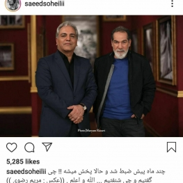 واکنش سعید سهیلی به پخش برنامه دورهمی با حضور او چند ماه پس از ضبط!