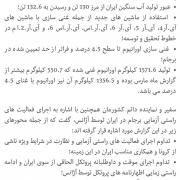 توضیحات غریبآبادی درباره گزارش جدید آژانس