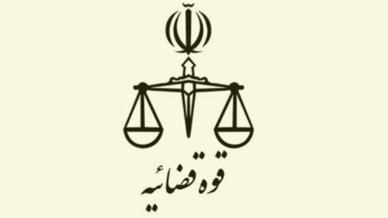 قوه قضائیه، هزینه کرد سود سپردههای خود را منتشر کرد