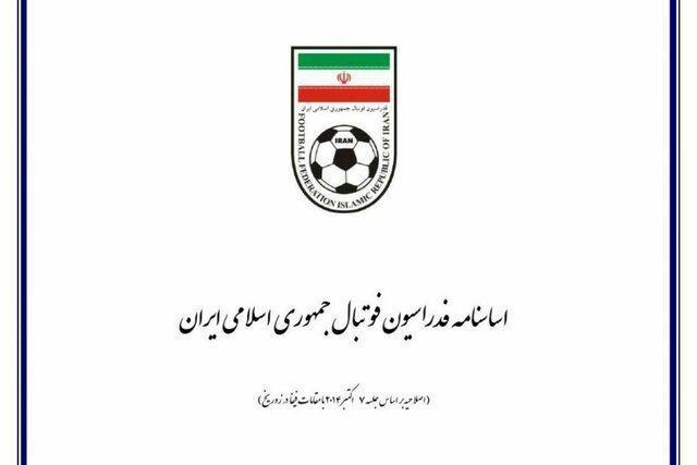 فدراسیون فوتبال: فیفا خواستار تغییر مواردی از اساسنامه اصلاحی شد