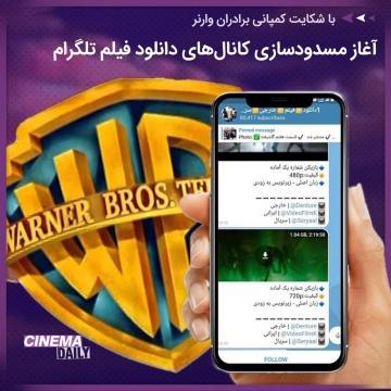 با شکایت کمپانی برادران وارنر: آغاز مسدودسازی کانالهای دانلود فیلم در تلگرام