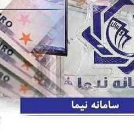 بانک مرکزی: بالاترین رقم فروش ارز در سامانه نیما ثبت شد.