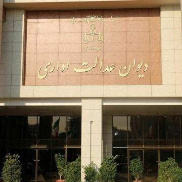 دیوان عدالت اداری یک مصوبه را باطل کرد