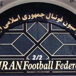 واکنش فدراسیون فوتبال به افشاگری یک کارشناس حقوقی