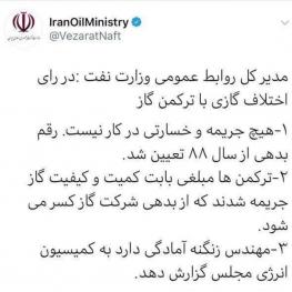 روابط عمومی وزارت نفت: ایران در رای اختلاف گازی با ترکمن گاز جریمه نشد