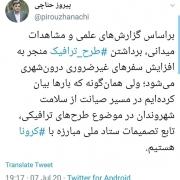واکنش شهردار تهران به انتقادات از ادامه اجرای طرح ترافیک همزمان با گسترش شیوع کرونا