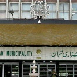 تعطیلی ۱۰ روزه تمامی مجموعه ها و فعالیت های ورزشی شهرداری تهران