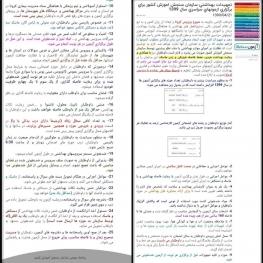 شیوهنامه بهداشتی برگزاری کنکور سراسری ۹۹
