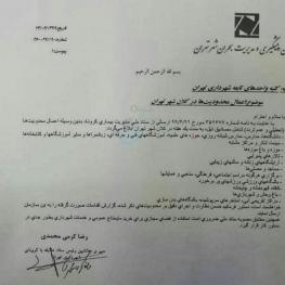 ممنوعیت و محدودیتهای یک هفتهای در تهران