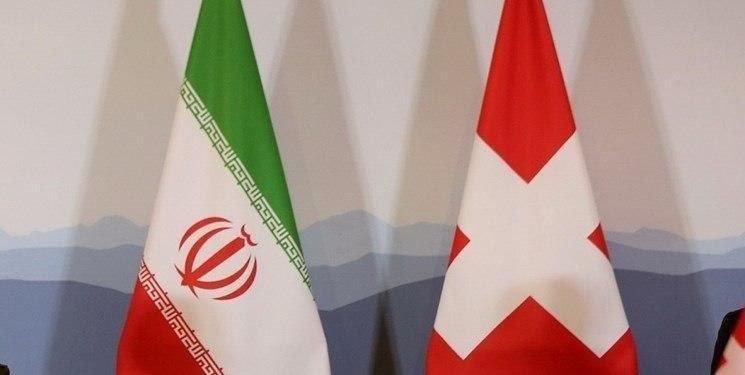 سوئیس: اولین معامله با ایران از طریق کانال بشردوستانه انجام شد