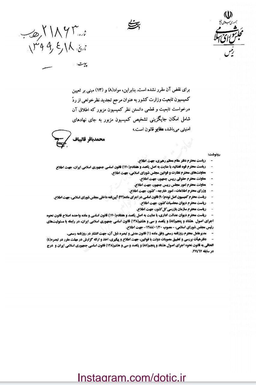 ابلاغیه جدید قالیباف درخصوص بخشنامهٔ اعطای تابعیت به فرزندان مادر ایرانی