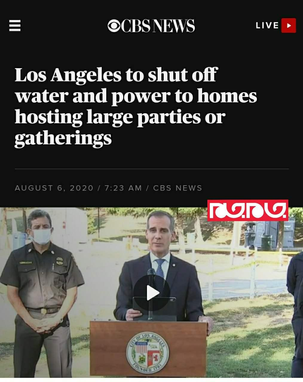 در لس آنجلس آب و برق خانههایی که اجتماعات و مهمانی برگزار میکنند، قطع میشود!