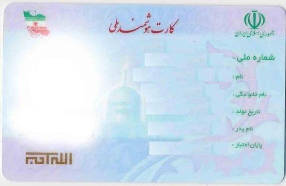 صدور بیش از ۴۷ میلیون کارت ملی هوشمند/ چاپخانه دولتی بیش از یک میلیون کارت ملی تولید کرد