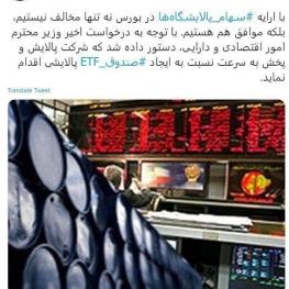 بیژن زنگنه، وزیر نفت دستور عرضه صندوق ETF را صادر کرد.