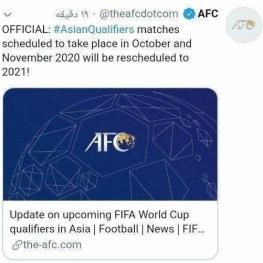 با اعلام رسمی AFC؛ بازی های انتخابی جام جهانی به تعویق افتاد