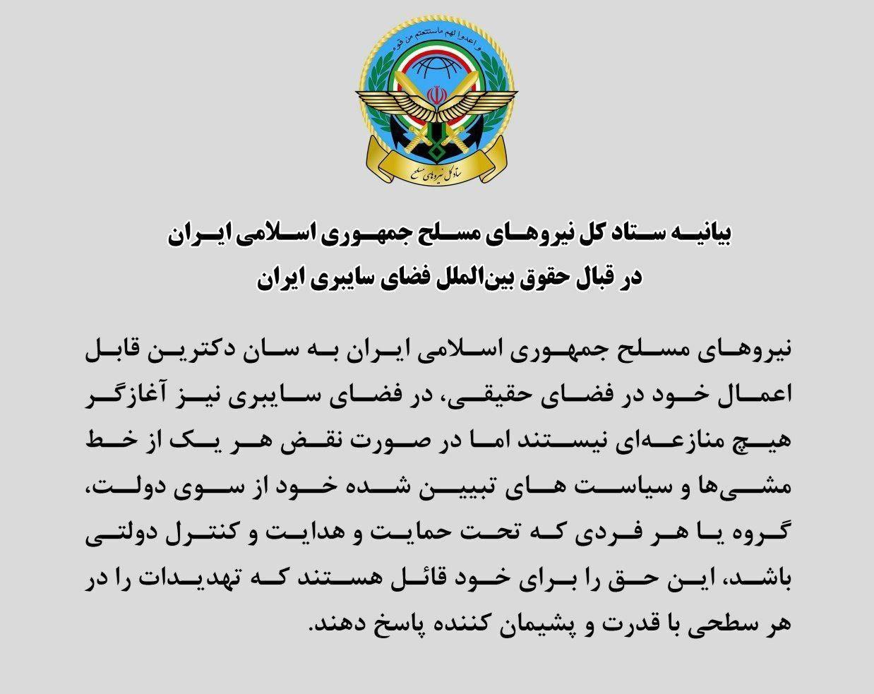 بخش مهمی از بیانیه ستاد کل نیروهای مسلح ایران در قبال حقوق بینالملل فضای سایبری ایران