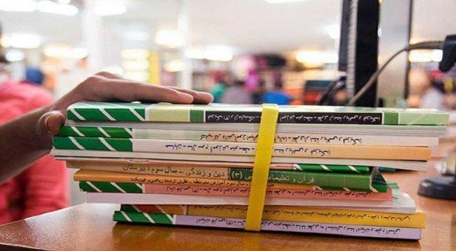 تمدید زمان ثبت سفارش کتابهای درسی تمامی دورههای تحصیلی