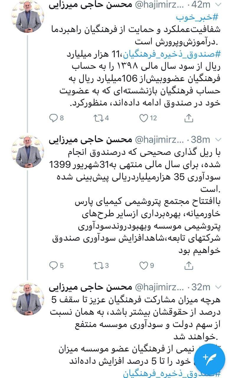 توضیح وزیر آموزش و پرورش درباره وضعیت صندوق ذخیره فرهنگیان