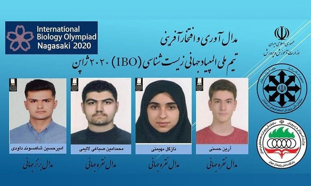۴ مدال المپیاد زیست شناسی نصیب ایران شد