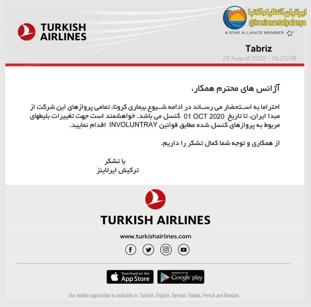 بازشدن رسمی مرزهای ایران و ترکیه، یک ماه دیگر به تاخیر افتاد