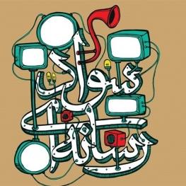 اعلام فراخوان نخستین پویش تولید محتوای سواد رسانه ای
