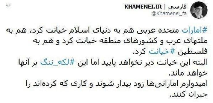 واکنش توئیتری رهبر انقلاب به توافق اخیر امارات و اسرائیل