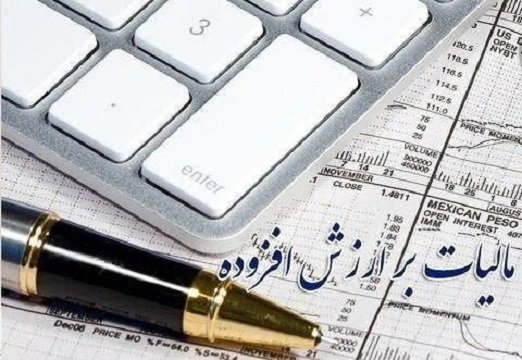 ۱۵ شهریور؛ آخرین مهلت ارائه اظهارنامه مالیات بر ارزش افزوده بهار