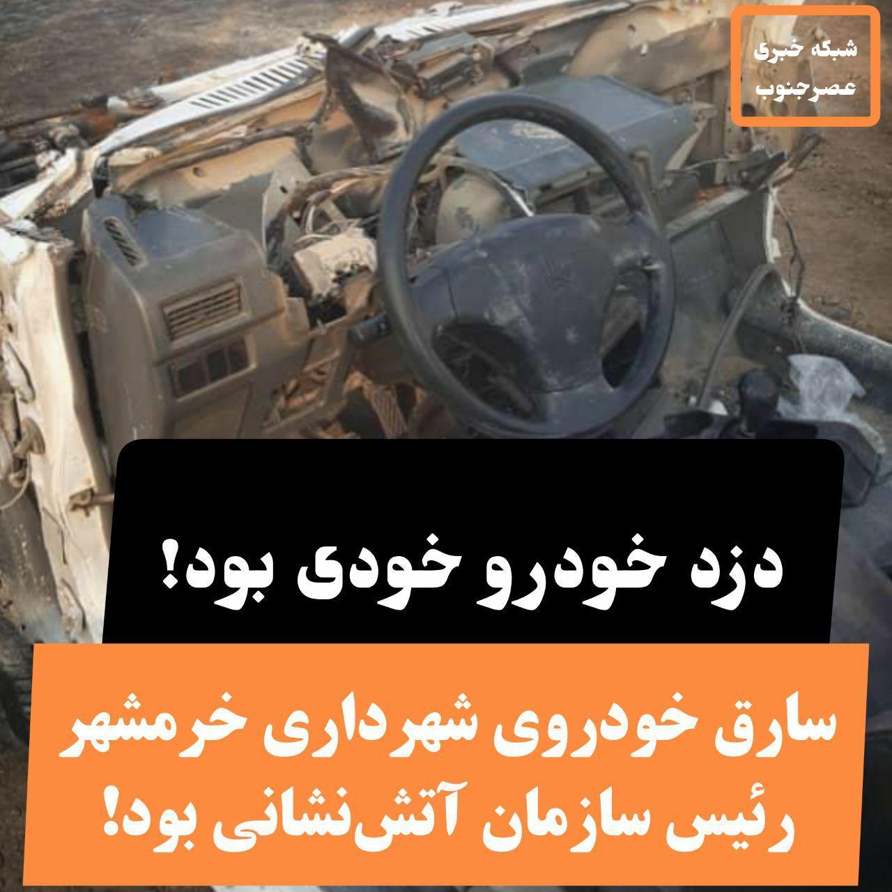 رییس شورای شهر خرمشهر: دزدیدن پراید شهرداری توسط رییس آتش نشانی