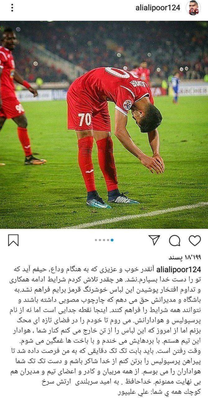 علی علیپور از هواداران این تیم خداحافظی کرد.