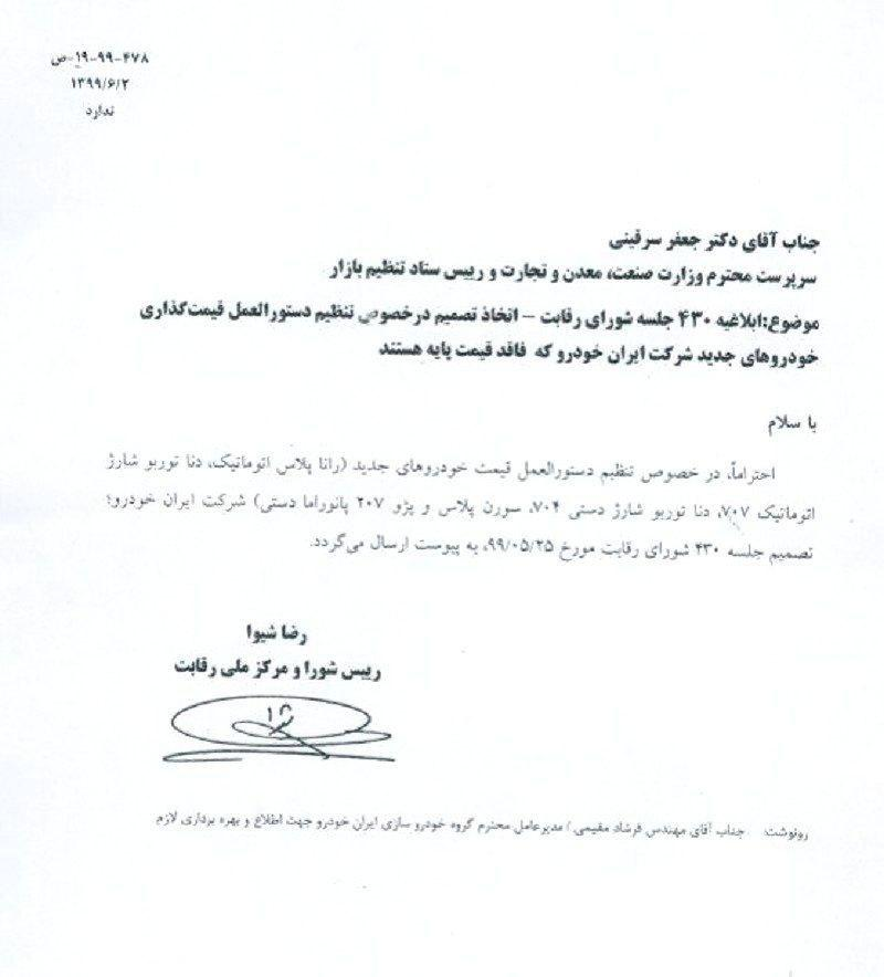 مجوز افزایش قیمت به ایرانخودرو