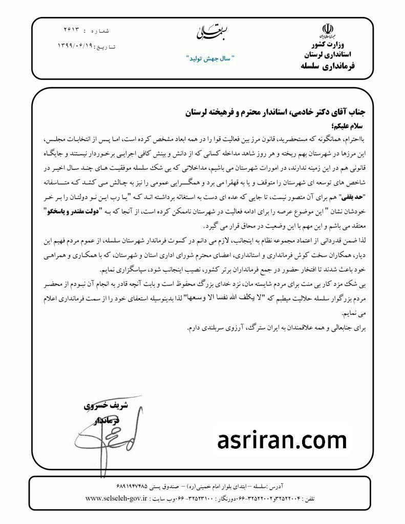 استعفای فرماندار در اعتراض به دخالت های نماینده مجلس