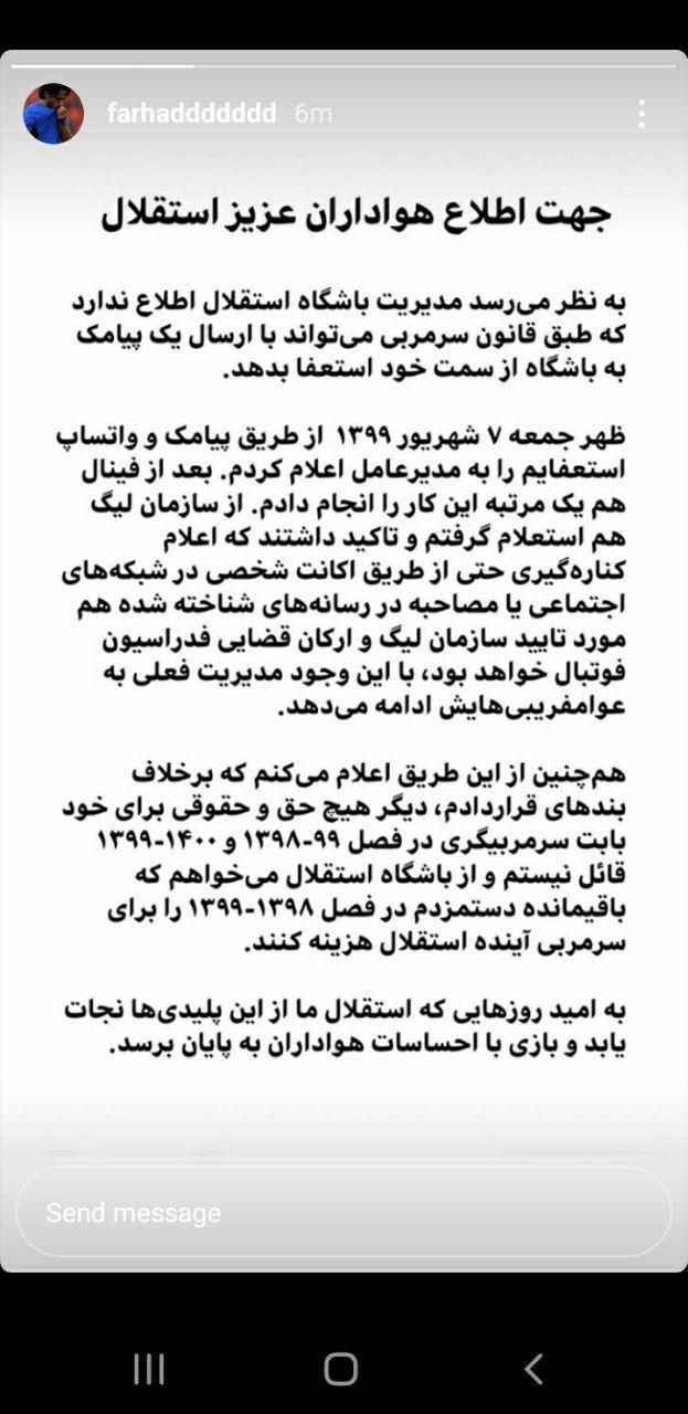 استوری فرهاد مجیدی درباره استعفایش از سرمربیگری استقلال
