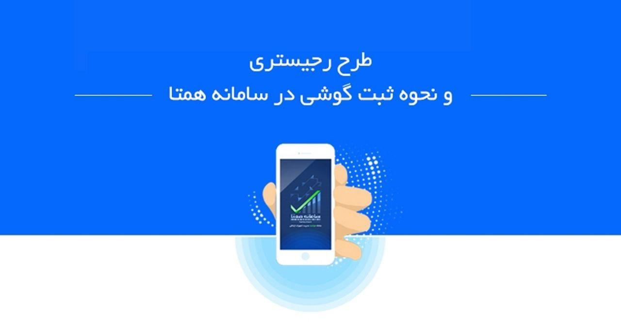 ممنوعیت ثبت غیر حضوری تلفنهمراه مسافری از مهرماه