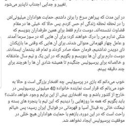 مهدی ترابی با انتشار این پست از پرسپولیس و هوادارانش خداحافظی کرد