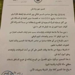 """خبر """"حجاب اجباری در عربستان لغو شد"""" صحت ندارد!"""