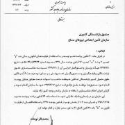دستورالعمل اجرايي متناسب سازي حقوق بازنشستگان كشوري و لشكري ابلاغ شد