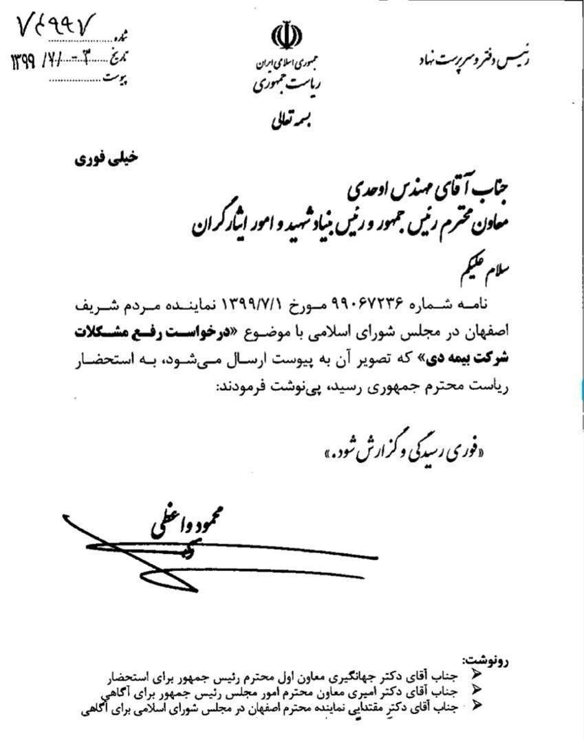 دستور فوری روحانی به رئیس بنیاد شهید
